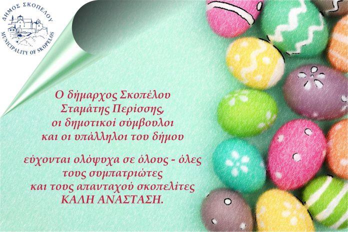 Eyxes Pasxa Dimow Skopelou