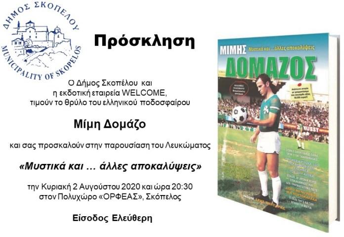 1596018224446 Prosklisi Skopelos