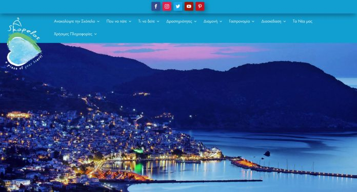 Skopelos Website 2