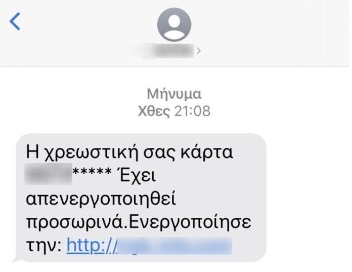 Προσοχή: Απάτη με SMS, αφαίρεσαν μεγάλο ποσό από τραπεζικό λογαριασμό πολίτη