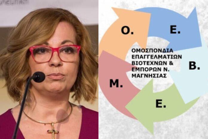 ΟΕΒΕΜ: Το μήνυμα του Πολυτεχνείου παραμένει επίκαιρο