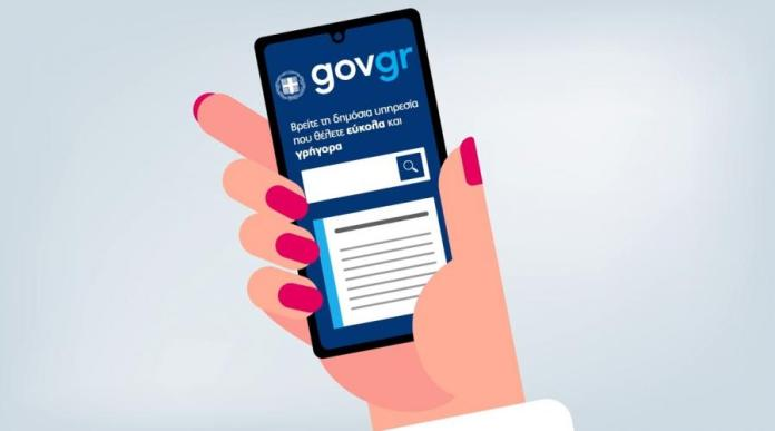 GovApp: Η ψηφιακή πύλη τώρα σε App για τα κινητά