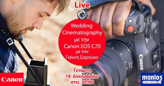 Live Webinar με την Canon EOS C70: Wedding Cinematography