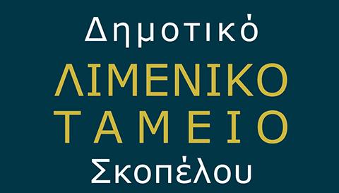 Limeniko Tameio Skopelou 2