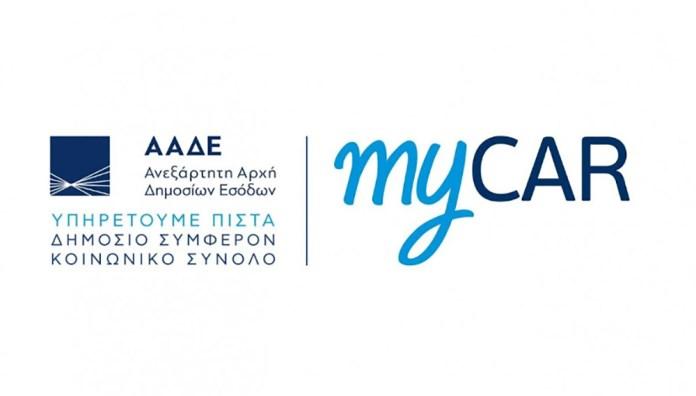 Άνοιξε το MyCar για ψηφιακή κατάθεση πινακίδων αυτοκινήτου Aade.gr