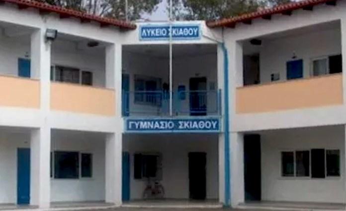 Skiathos High School