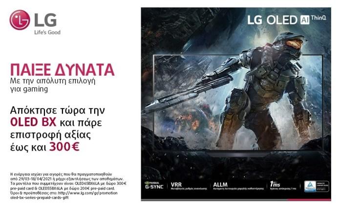 LG OLED65BX6LA με Pre Paid Card 300 ευρώ και OLED55BX6LA με 200 ευρώ