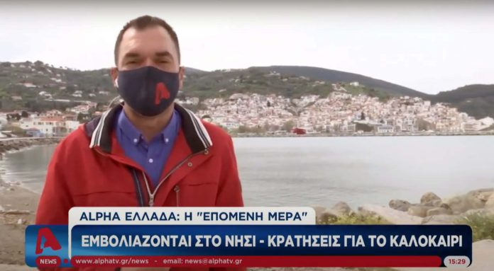 Skopelos Alpha News