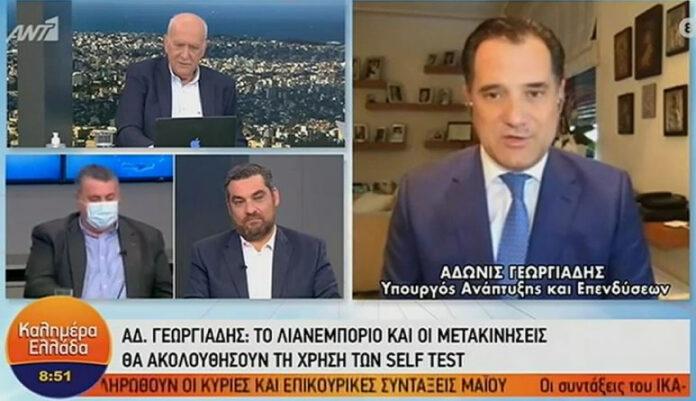 Γεωργιάδης: Μπορεί να ανοίξει ο τουρισμός, χωρίς να ανοίξει η εστίαση