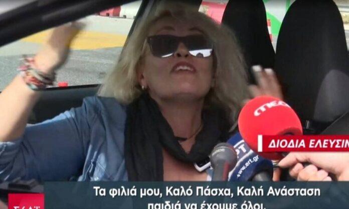 Την μπλόκαρε η τροχαία στα διόδια και έστελνε φιλάκια: «Εδώ θα κάνω Πάσχα, δεν με αφήνουν να φύγω»