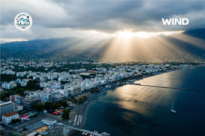 WIND: Ψηφιακοί Νομάδες στην πόλη της Καλαμάτας