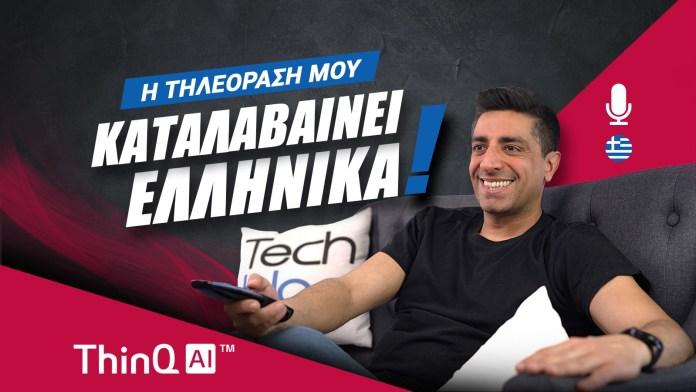 LG ThinQ AI 2021: Η τηλεόρασή μου καταλαβαίνει ελληνικά!