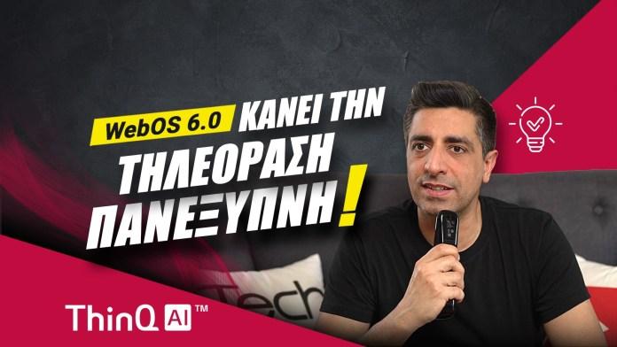 LG ThinQ AI 2021: Το WebOS 6