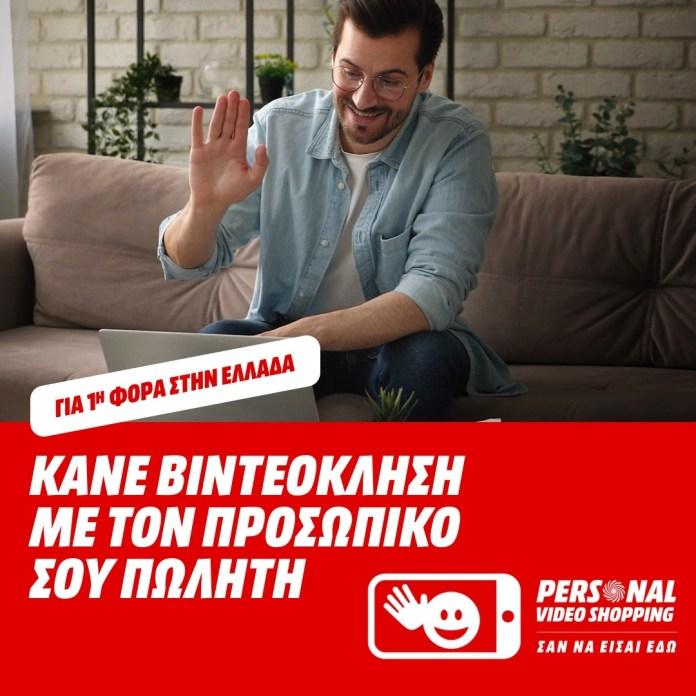 MediaMarkt: Personal Video Shopping για 1η φορά στην Ελλάδα