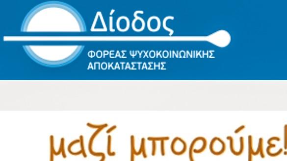 ΔΙΟΔΟΣ (1 Of 1)