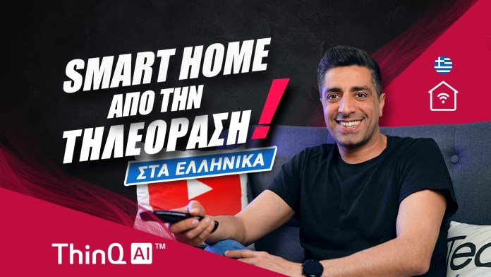 LG ThinQ AI 2021: Smart Home από την τηλεόραση, στα ελληνικά!