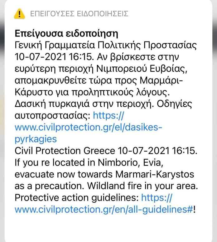 Φωτιά ΤΩΡΑ στην Εύβοια – 112: Έκτακτη ειδοποίηση – «Απομακρυνθείτε αμέσως»