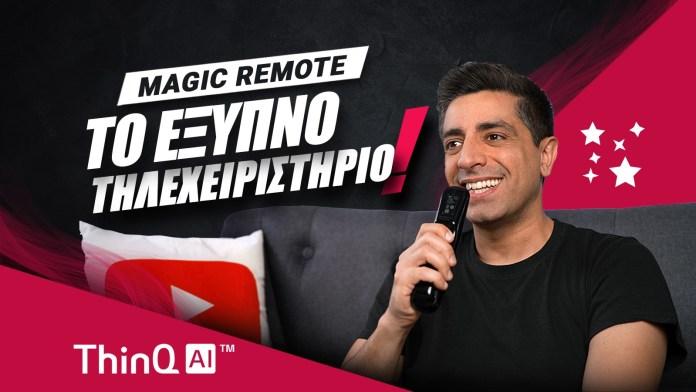 LG ThinQ AI 2021: Το έξυπνο τηλεχειριστήριο Magic Remote