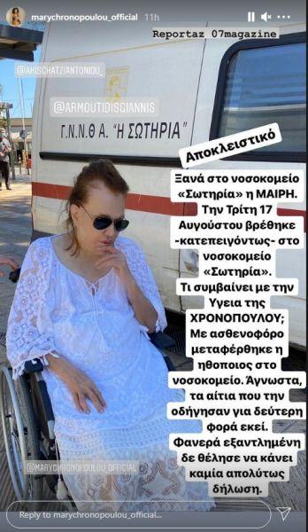 Μαίρη Χρονοπούλου: Ξανά στο νοσοκομείο η ηθοποιός
