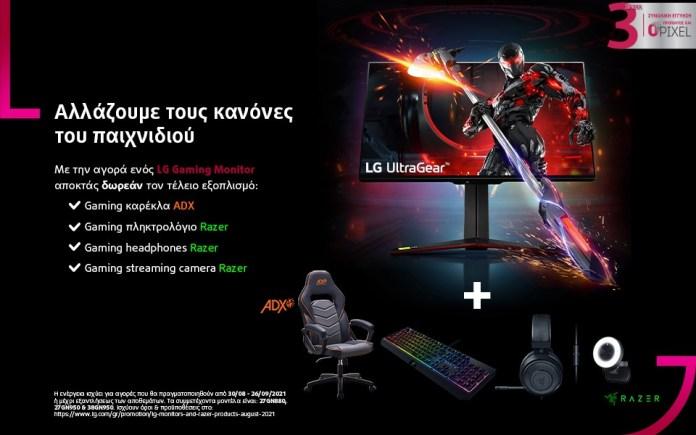 LG Gaming Monitors: Aποκτήστε δώρο Gaming καρέκλα και αξεσουάρ Razer