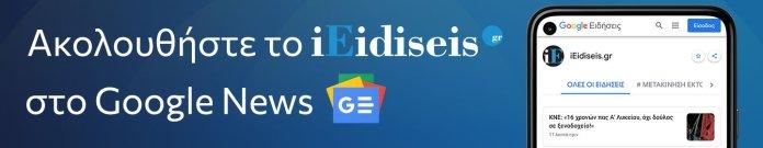 Ακολουθήστε το iEidiseis.gr στο Google News