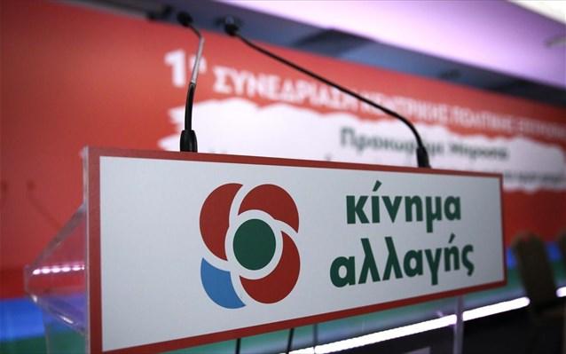 ΚΙΝΑΛ: Στις 5 και 12 Δεκεμβρίου οι εκλογές για τη νέα ηγεσία