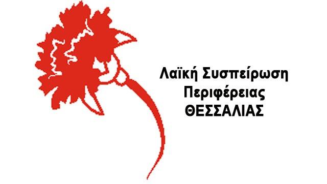 ΛΑΣ Θεσσαλίας: Γηρασμένο το προσωπικό του Δασαρχείου Βόλου