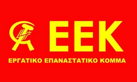 Συμμετέχει και το ΕΕΚ στην αντιφασιστική συγκέντρωση σήμερα στον Βόλο