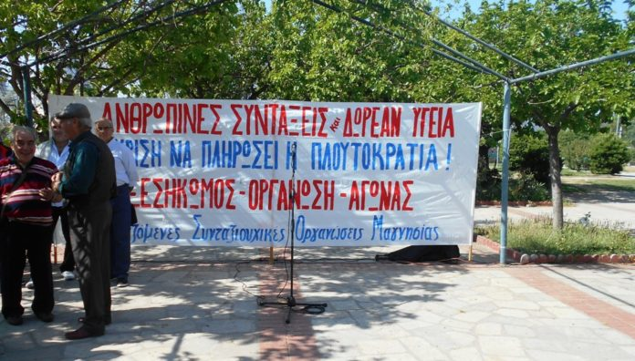 Συνεργαζόμενες συνταξιουχικές οργανώσεις Μαγνησίας: «Το ψέμα έχει κοντά ποδάρια»