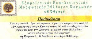 ΚΟΚΚΩΤΟΙ0001-1