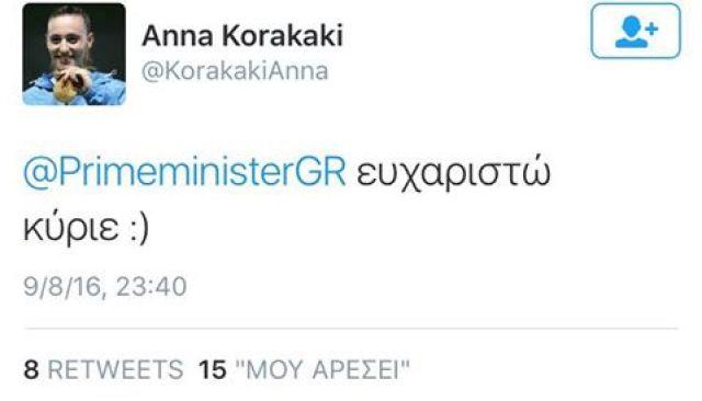 korakakh-se-tsipra