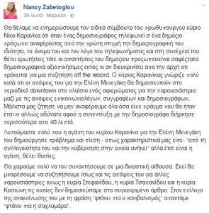 zabetoglou-karanikas-simera