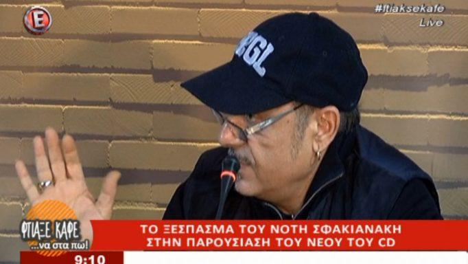 Νότης Σφακιανάκης: Ψήφισα Χρυσή Αυγή! Προτιμώ το Λαγό με τη μουστάκα και τα μπράτσα απο το Σαμαρά - ΒΙΝΤΕΟ
