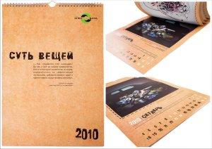 Корпоративный календарь «Суть вещей» для ЕМУП «Спецавтобаза»