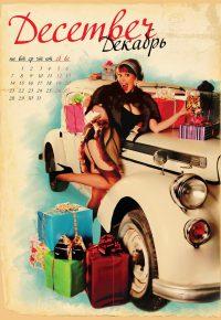 Календарь с девушками на заказ_02