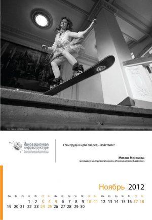 Корпоративный календарь с сотрудниками УрФУ_11