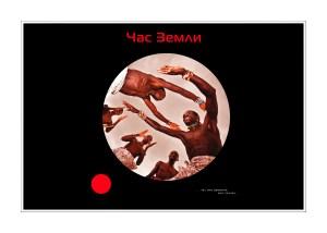 Фотовыставка Станислава Белоглазова «Час Земли»