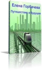 Обложка Путешествие в будущее