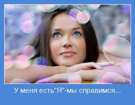motivator-41776