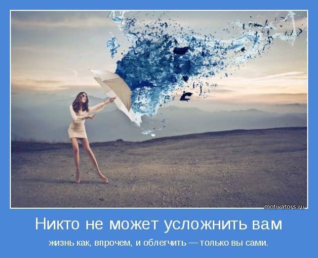 motivator-54753