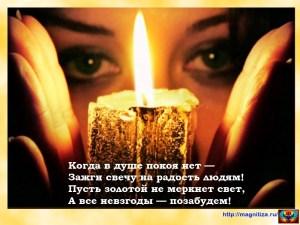 счет заговор на любовь я зажгу свечу белье лучше удерживает