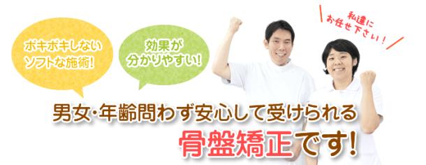 成田市ま心堂整骨院の骨盤矯正は男女・年齢問わず安心して受けられます!