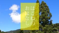 はこねのおはなし(C)箱根のお土産・おみやげといえば、温泉餅、温泉餅と言えば孫三総本家・花詩