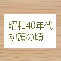 これまでの歩み(C)孫三総本家・花詩Hakone Japan Sweets Wagashi