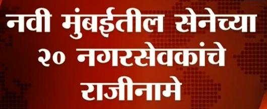 नवी मुंबईत २० नगरसेवकांचे राजीनामे, चौगुले हटावचा नारा