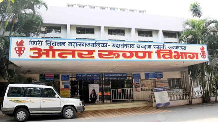 वायसीएम रुग्णालयातील बाह्य रुग्ण सेवा बंद; कोविड रुग्णांना समर्पित