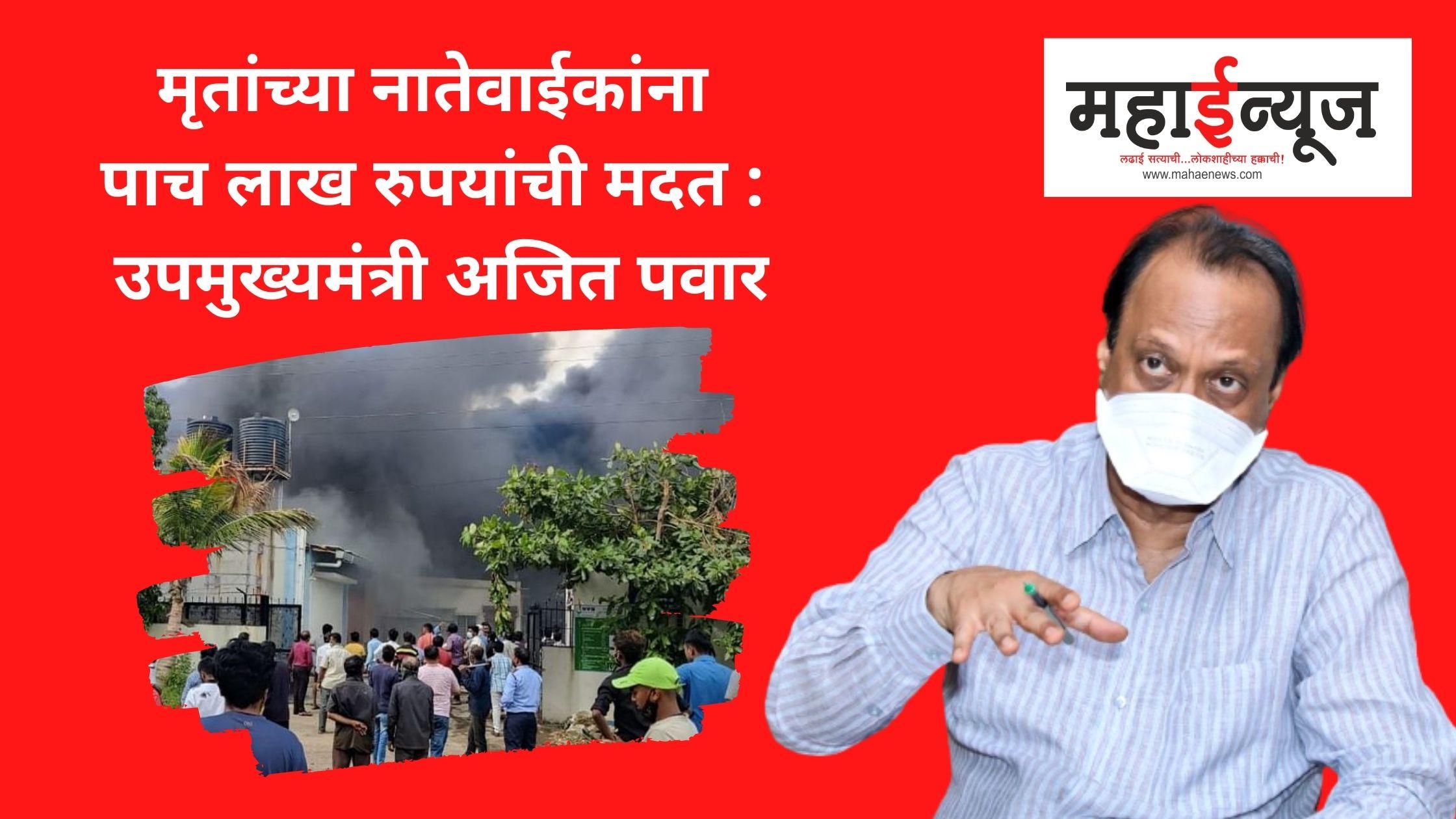 उरवडे दुर्घटनेतील मृतांच्या नातेवाईकांना पाच लाख रुपयांची मदत : उपमुख्यमंत्री अजित पवार
