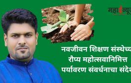 नवजीवन शिक्षण संस्थेच्या रौप्य महोत्सवानिमित्त पर्यावरण संवर्धनाचा संदेश