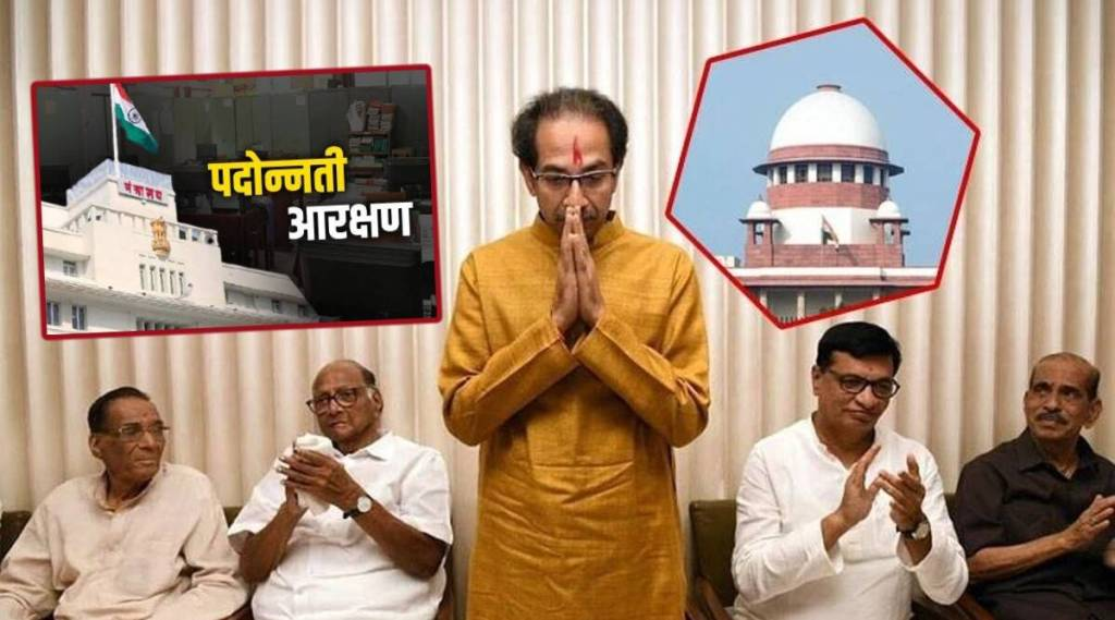 The Thackeray government will take the matter to the Supreme Court to maintain the reservation in promotions