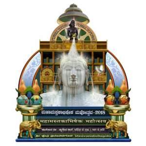 Shravanabelagola Bahubali Mahamasthakabhisheka 2018 Logo